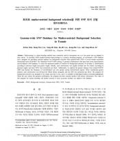 토마토 marker-assisted background selection을 위한 SNP 마커 선발  데이터베이스